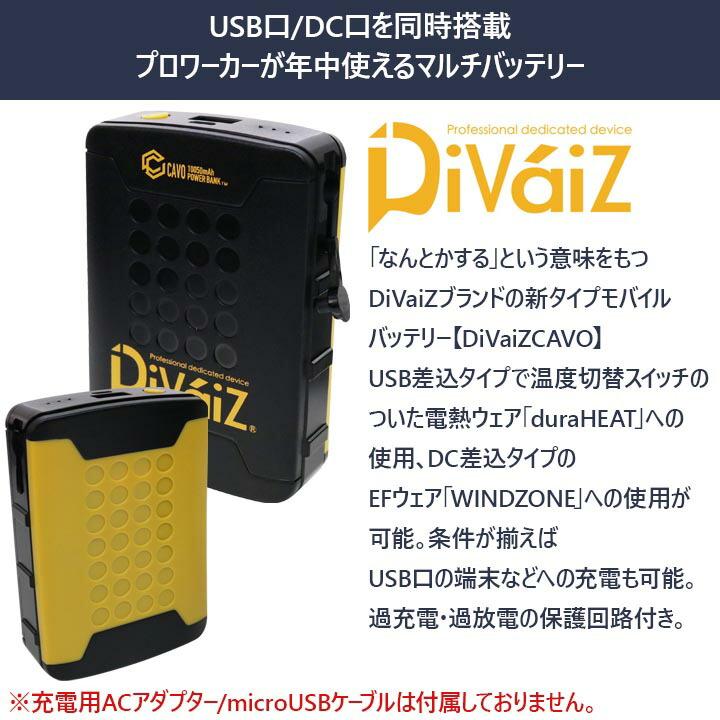 マルチモバイルバッテリー 10050mAh 9952 DiVaiZCAVO 電熱・EFウェア スマートフォン 加熱式タバコ対応 機内持ち込みOK 軽量 小型 大容量 作業服 作業着 中国産業 ディバイスカーヴォ デグズ