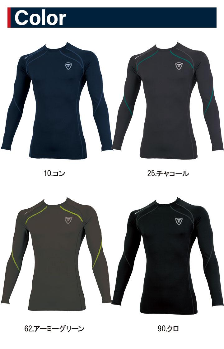 インナーシャツ 防寒 ジーベック 6620 冬用 コンプレッション 消臭 吸汗 速乾 保温 作業服 作業着 XEBEC