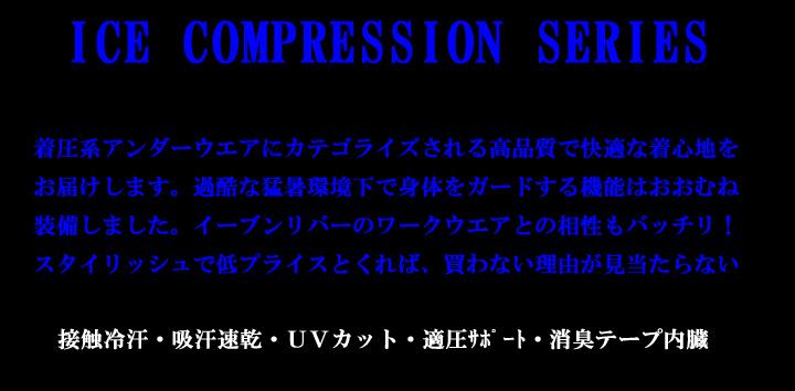 イーブンリバー【EVENRIVER GT-16】アイスコンプレッションVネック【UVカット】【Vネック】【接触冷感】【作業シャツ】【送料無料】 デグズ