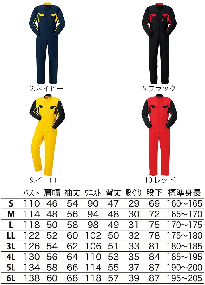 つなぎ 作業着 ヤマタカ DON 8500 メンズ 日本素材 長袖 帯電防止 再帰反射 ツナギ 作業服 オールシーズン 4L-6L【社名刺繍無料】