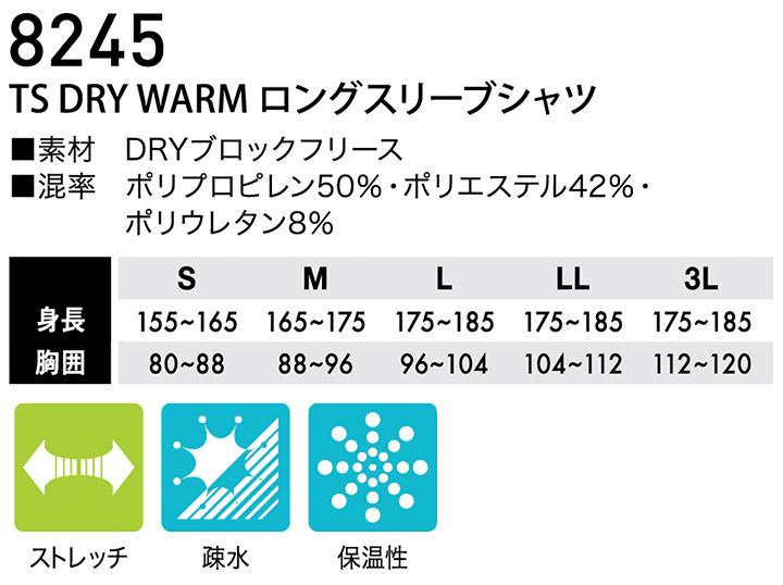 【即日発送】インナーシャツ 防寒 アンダーシャツ TS-DESIGN 8245 保温性 TS DRY WARM ロングスリーブシャツ ストレッチ コンプレッション スポーツ 作業服 作業着 藤和 デグズ