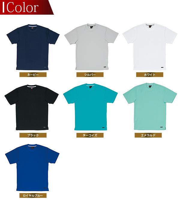 【即日発送】半袖Tシャツ 85234 自重堂 メンズ 作業服 作業着 ユニフォーム 自重堂【送料無料】 デグズ