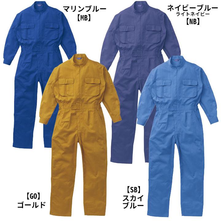つなぎ服 15-20000 THREE DRAGONS 長袖  綿100% 山田辰 作業服 作業着 オールシーズン M-3L
