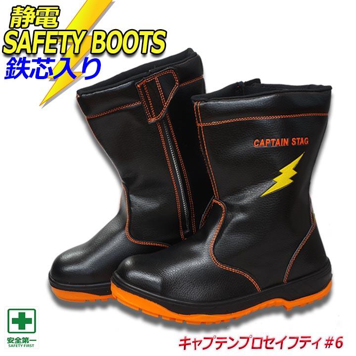 キャプテンプロセフティー #6 福山ゴム 安全靴 鉄芯入り 半長靴タイプ 長靴 デグズ