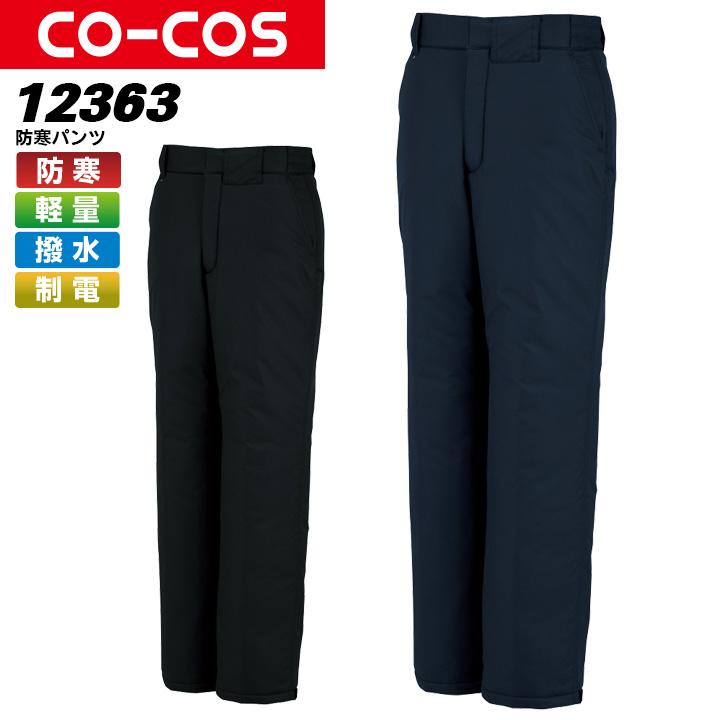 コーコス 防寒パンツ A-12363 CO-COS メンズ ズボン 軽量 撥水 制電 作業服 作業着 防寒服 防寒着 【秋冬】