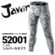 インナーパンツ ジャウィン jawin 52001  自重堂 インナーウェア レギンス【送料無料】【即日発送】コンプレッション デグズ