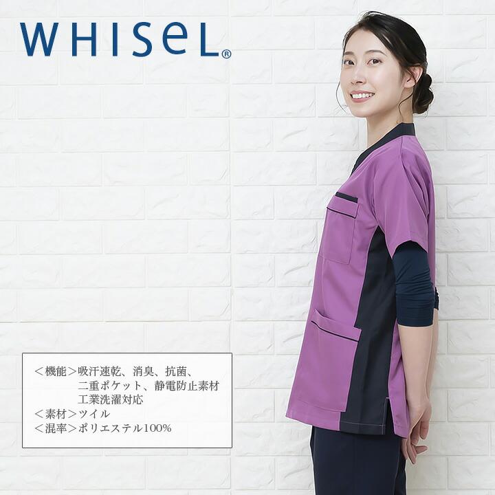 男女兼用スクラブ 白衣 whisel ホワイセル スクラブ wh11685 女性用 レディース 男性 メンズ 自重堂 メディカルウェア  医師 医療用白衣 デグズ