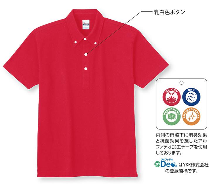 ポロシャツ トムスブランド 00224-sbn プリントスター SS-5L 12色 5.3オンス 半袖 レディース メンズ スタンダードB/Dポロシャツ シンプル イベント 作業服