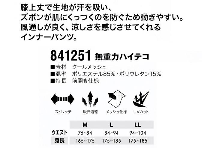 TS-DESIGN 藤和 841251 無重力ハイテコ ハーフパンツ メッシュ ステテコ インナーパンツ【送料無料】コンプレッション【即日発送】 デグズ