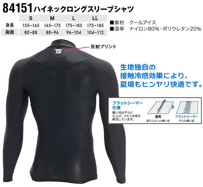 TS-DESIGN 藤和 ハイネックロングスリーブシャツ 84151 冷感素材 インナーシャツ アンダーウェア 吸汗速乾【送料無料】コンプレッション【即日発送】 デグズ