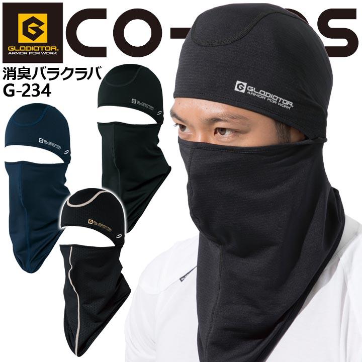 フェイスマスク 冷感 マスク バラクラバ 冷感 消臭 コーコス G-234 ストレッチ 消臭 UVカット 接触冷感 吸汗速乾 キャップ 熱中症対策 作業服 作業着 CO-COS 【送料無料】 デグズ