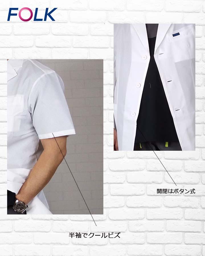 白衣 ハーフコート ドクターコート FOLK 半袖コート 男性用 通気性 軽量 1529PH エアリアルピンホール フォーク ファスナースクラブ クールビズ デグズ