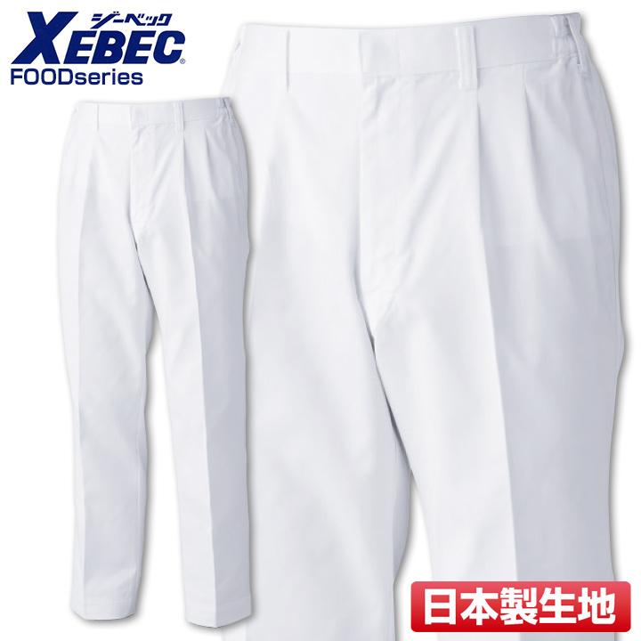 白衣 ジーベック ユニフォーム 食品工場 メンズ スラックス パンツ 作業着 作業服 XEBEC デグズ
