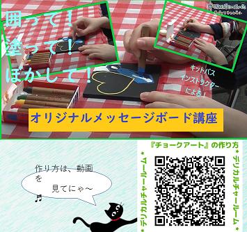 『「チョークアートで描く」〜 オリジナルメッセージボード』制作キット 〜バースデーケーキVer