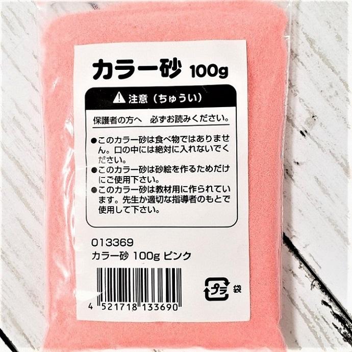 『カラーサンドアート〜ピンク〜』体験キット