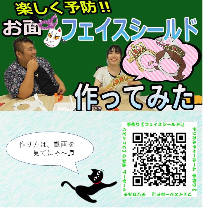 お面フェイスシールド〚手作りキット』