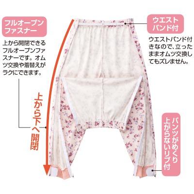 フルオープンパジャマ 婦人 LL/ピンク〜着替介助が必要な方に