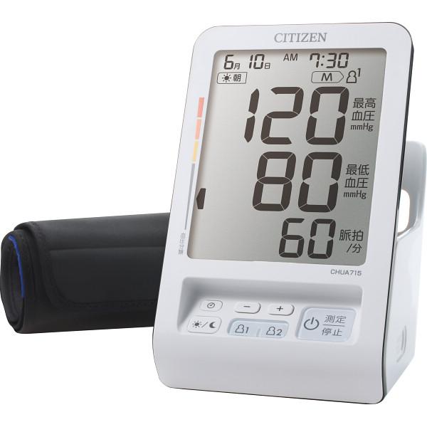 健康重視派へのプレゼントにシチズン 上腕式血圧計 A