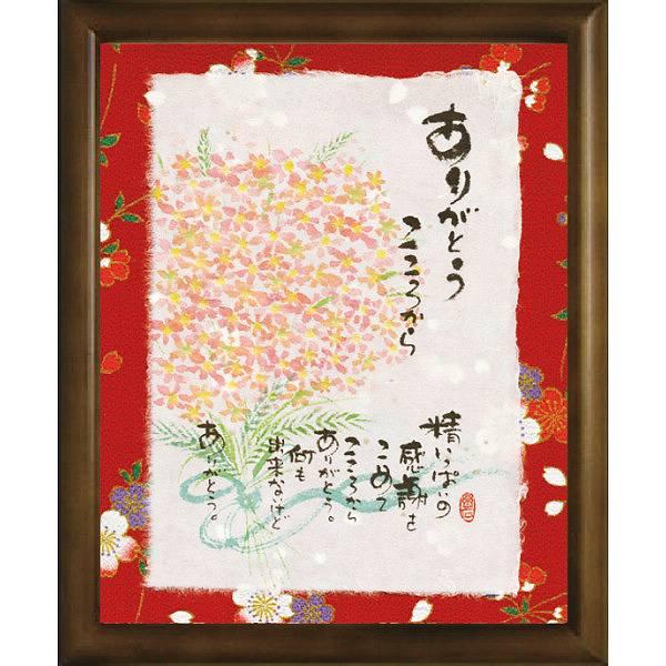「ありがとう」 メッセージアート 御木幽石