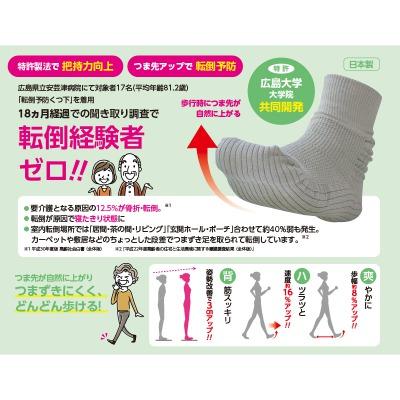 つまづきにくい転倒予防靴下23〜24cm/グレー_