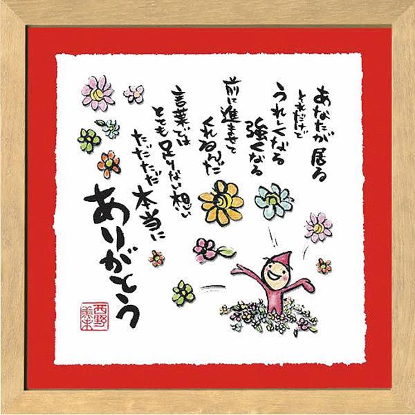 人気の贈り物・プレゼント 「ありがとう」 メッセージアート 西野美未