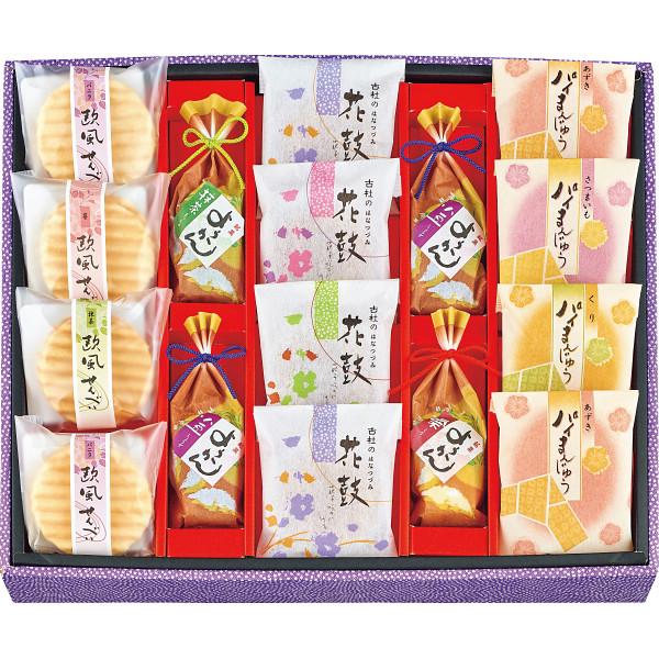 創菓京づる 極庵 C 和菓子詰合せ (お饅頭他)