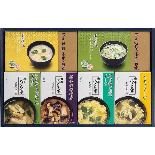 おばあちゃんおじいちゃん高齢親へのおすすめプレゼントランキング 道場六三郎 ろくさん亭 スープ・雑炊ギフト/6種16個