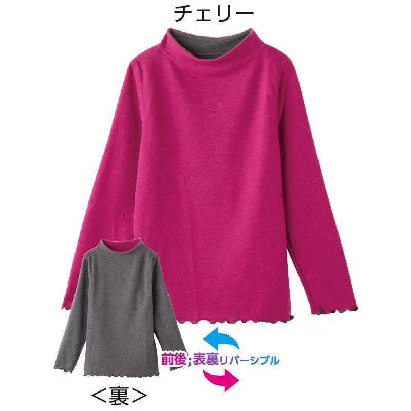 60代・70代・80代・90代の女性へプレゼント4通り着られるあったかリバーシブルTシャツ L/チェリー