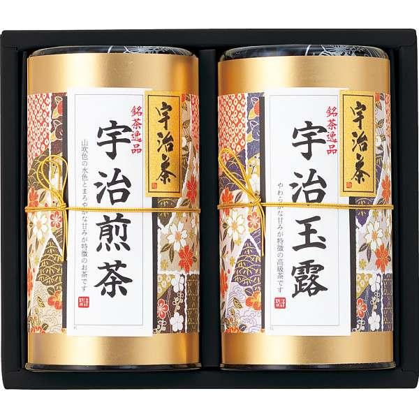 60代・70代・80代・90代の男性へプレゼント芳香園製茶 宇治銘茶詰合せ(玉露・煎茶)