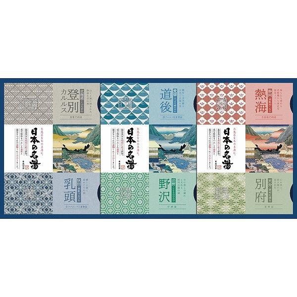 60代・70代・80代・90代の男性へプレゼント日本の名湯オリジナルギフトセット/中