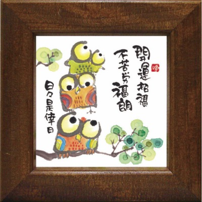 「開運招福」メッセージアート ミニ額 御木幽石