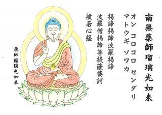 絵写経セット「健康祈願」〜脳トレ・認知症予防~