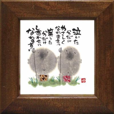 「泣いた分だけ」メッセージアート ミニ額 御木幽石
