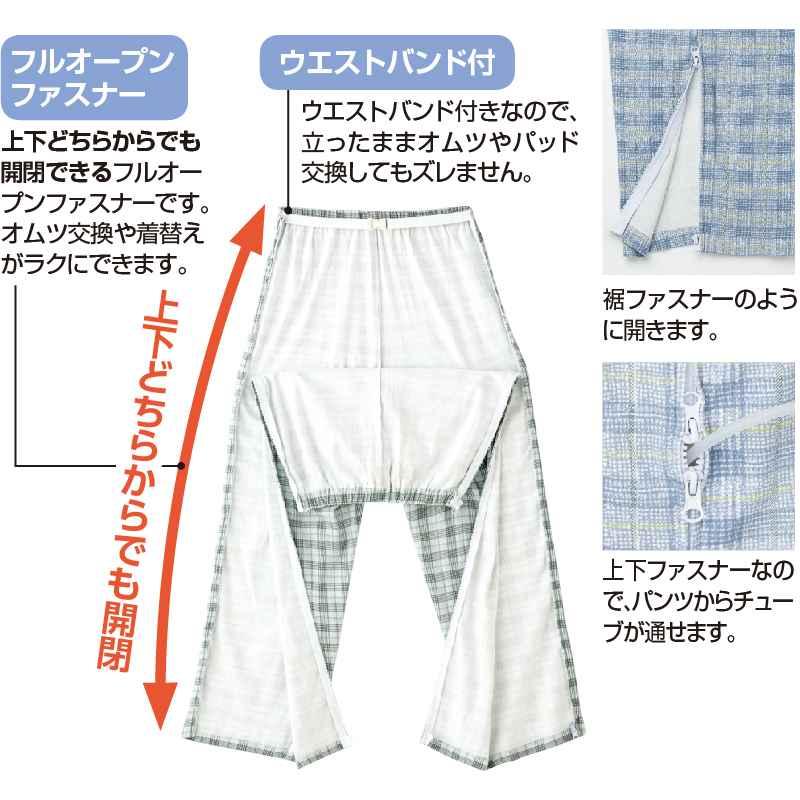 介護しやすい全開になるパジャマ