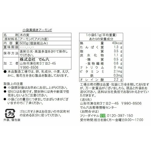 素焼きアーモンド 500g