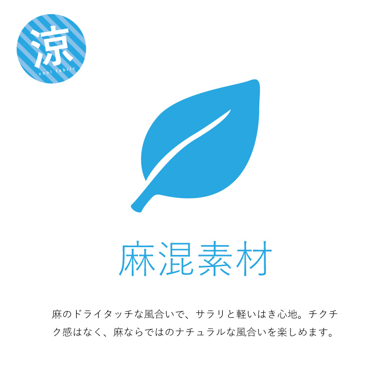 【SALE】Mrs.Jeana GOLD ■涼■ 綿麻ヘリンボーンシガレットパンツ GM3746