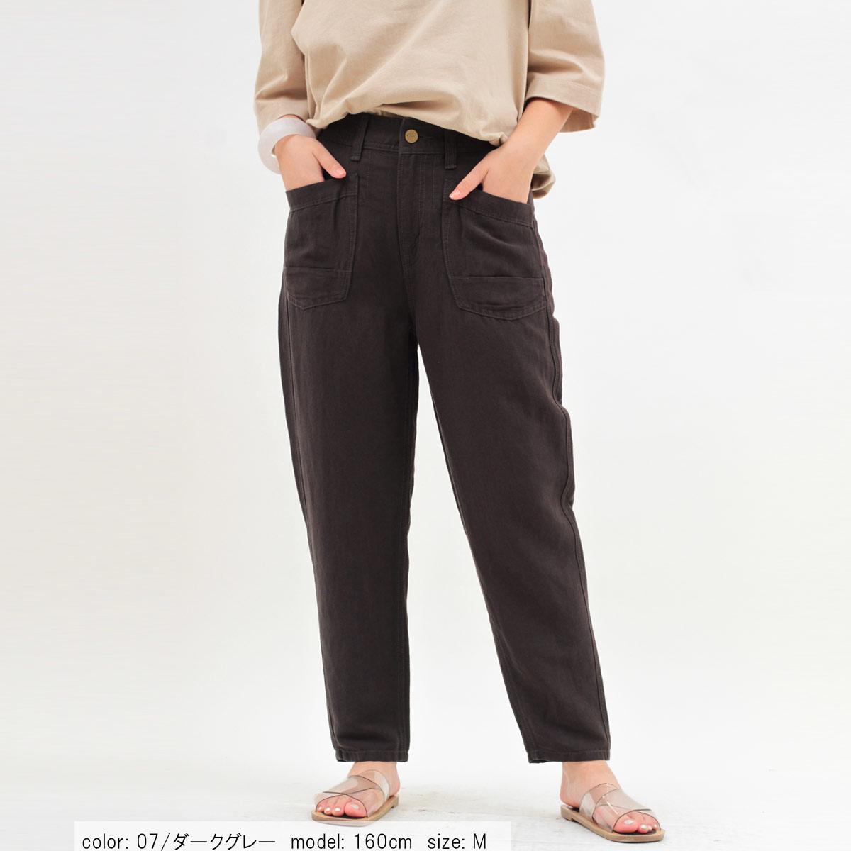 【2BUY15%OFF】リラックステーパード CF0399