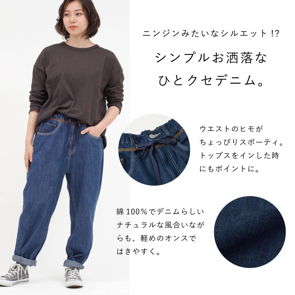 【NEW SALE】Cafetty キャロットテーパード CF0367
