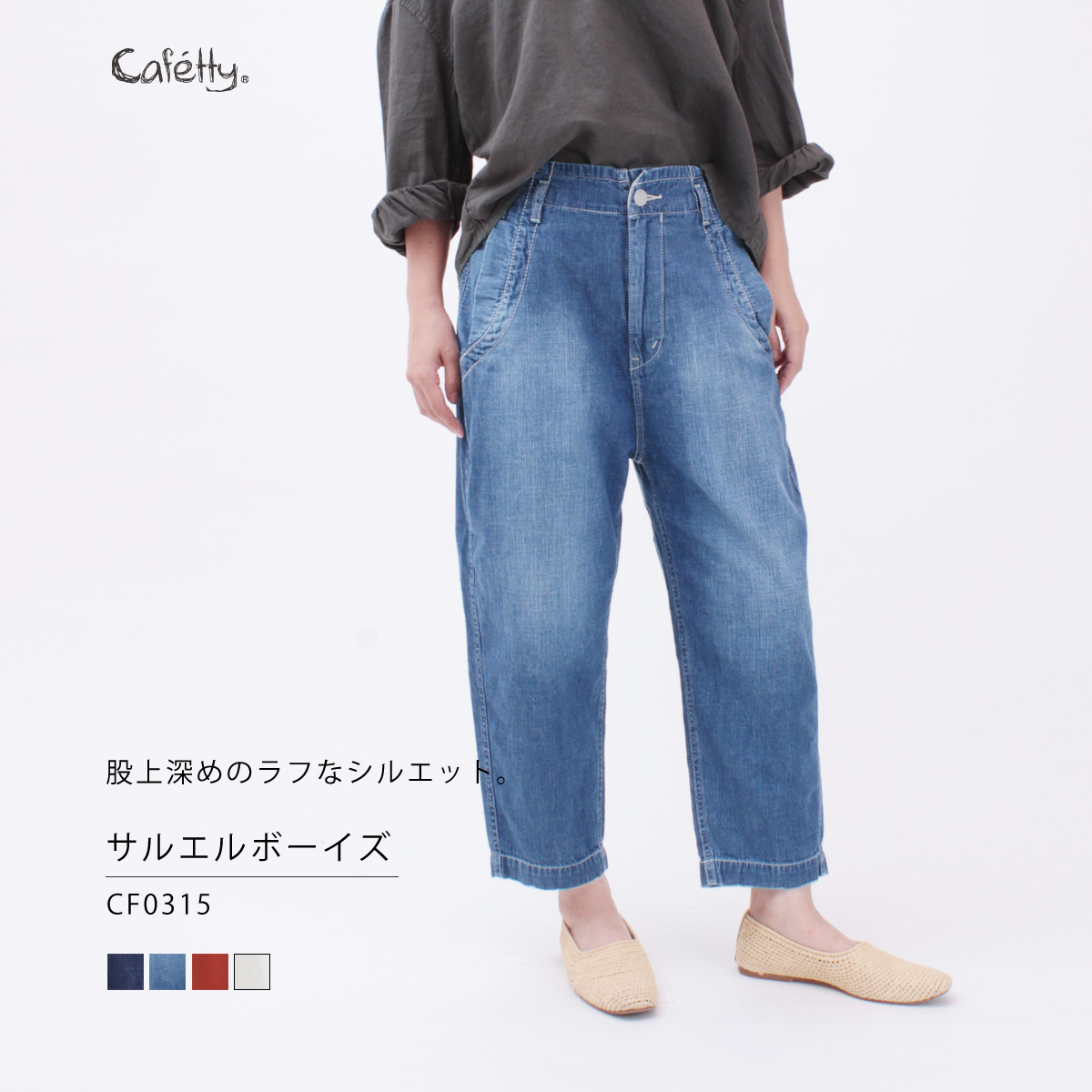 【SALE】Cafetty サルエルボーイズ CF0315