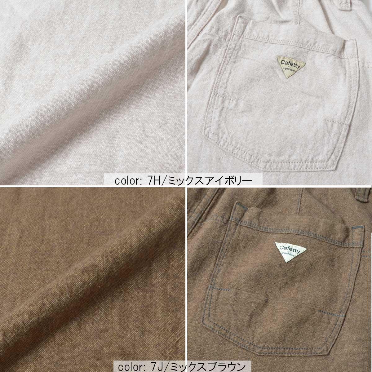 \返品送料無料/【メンズ】Cafetty リラックステーパード CFM399