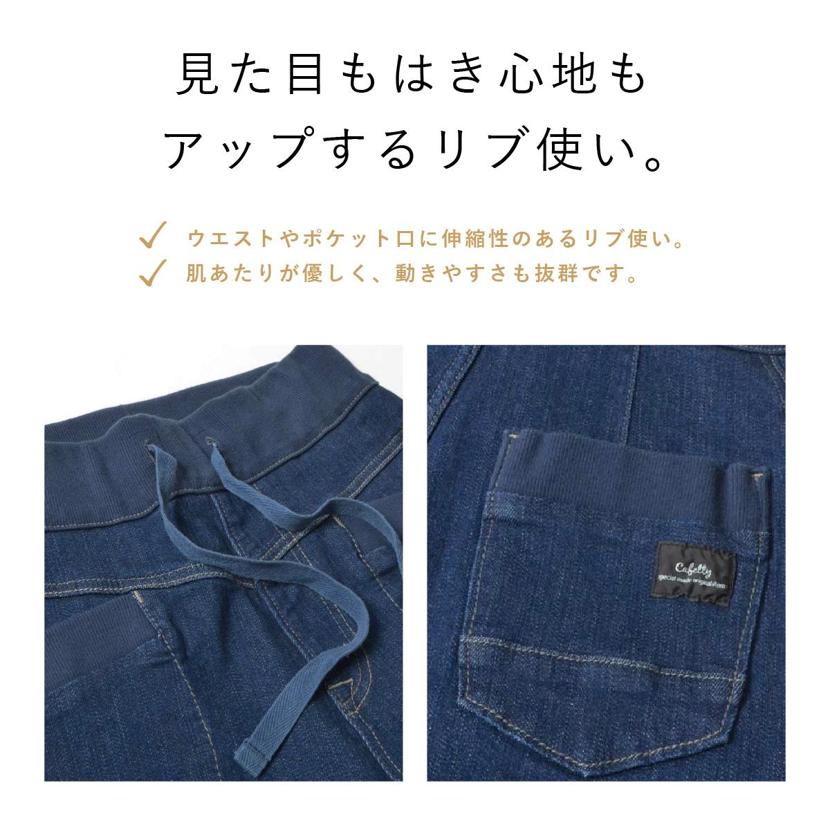 \全品ポイント5倍/Cafetty ストレッチデニムサルエルスキニー CF0277