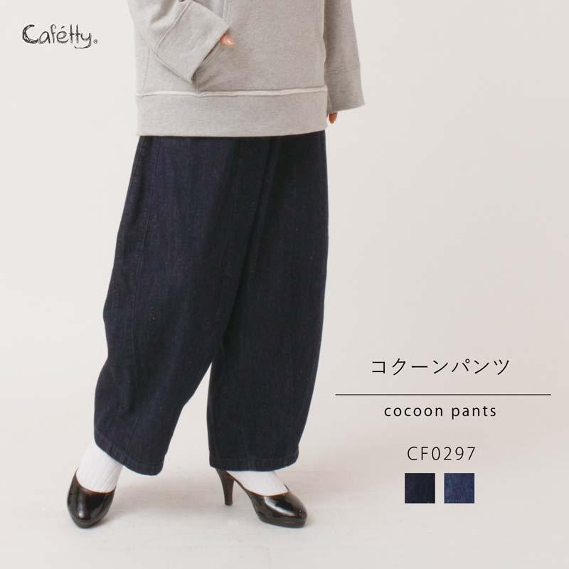 【SALE】Cafetty コクーンパンツ CF0297