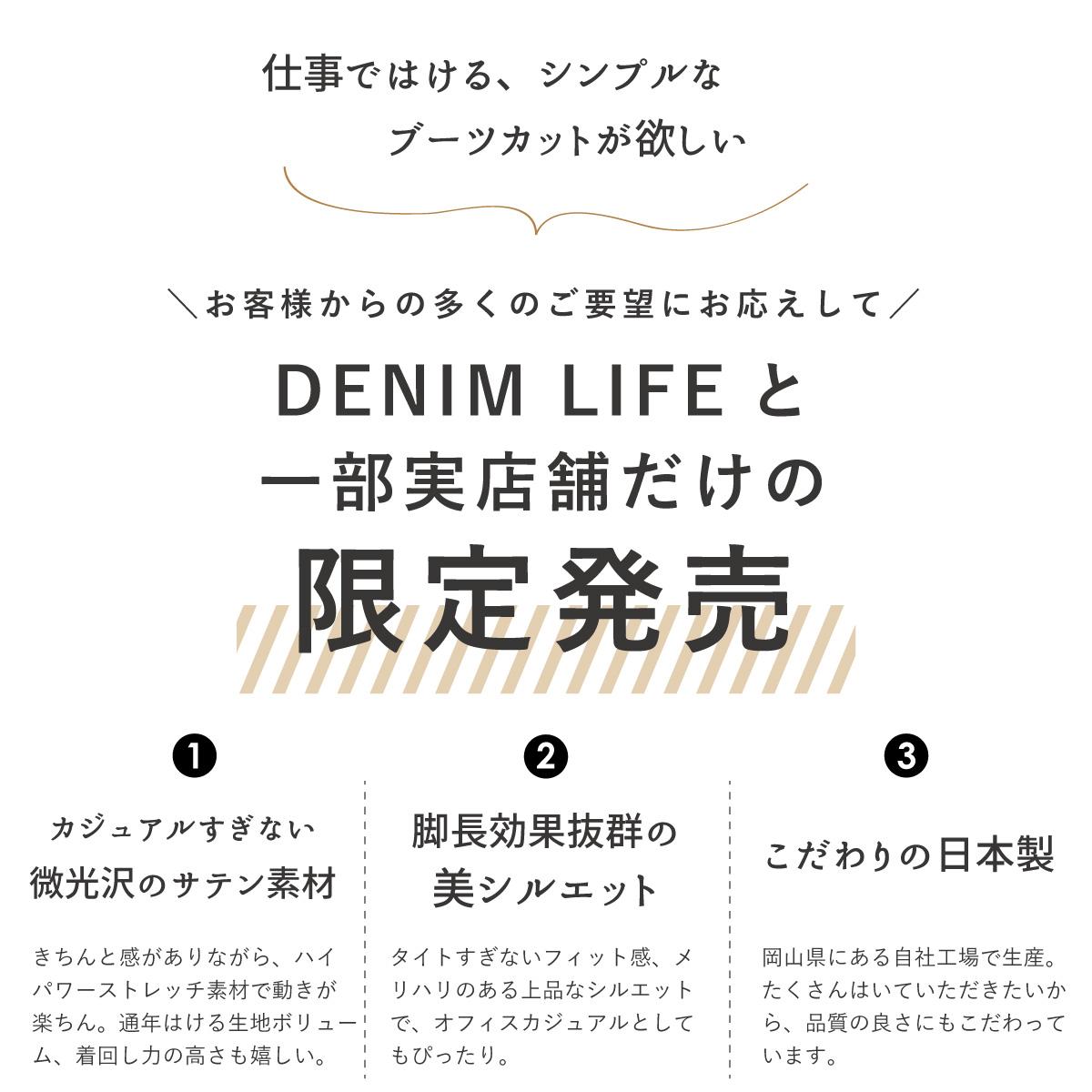 \返品送料無料/【DENIM LIFE限定品番】Sweet Camel ブーツカット CA6553