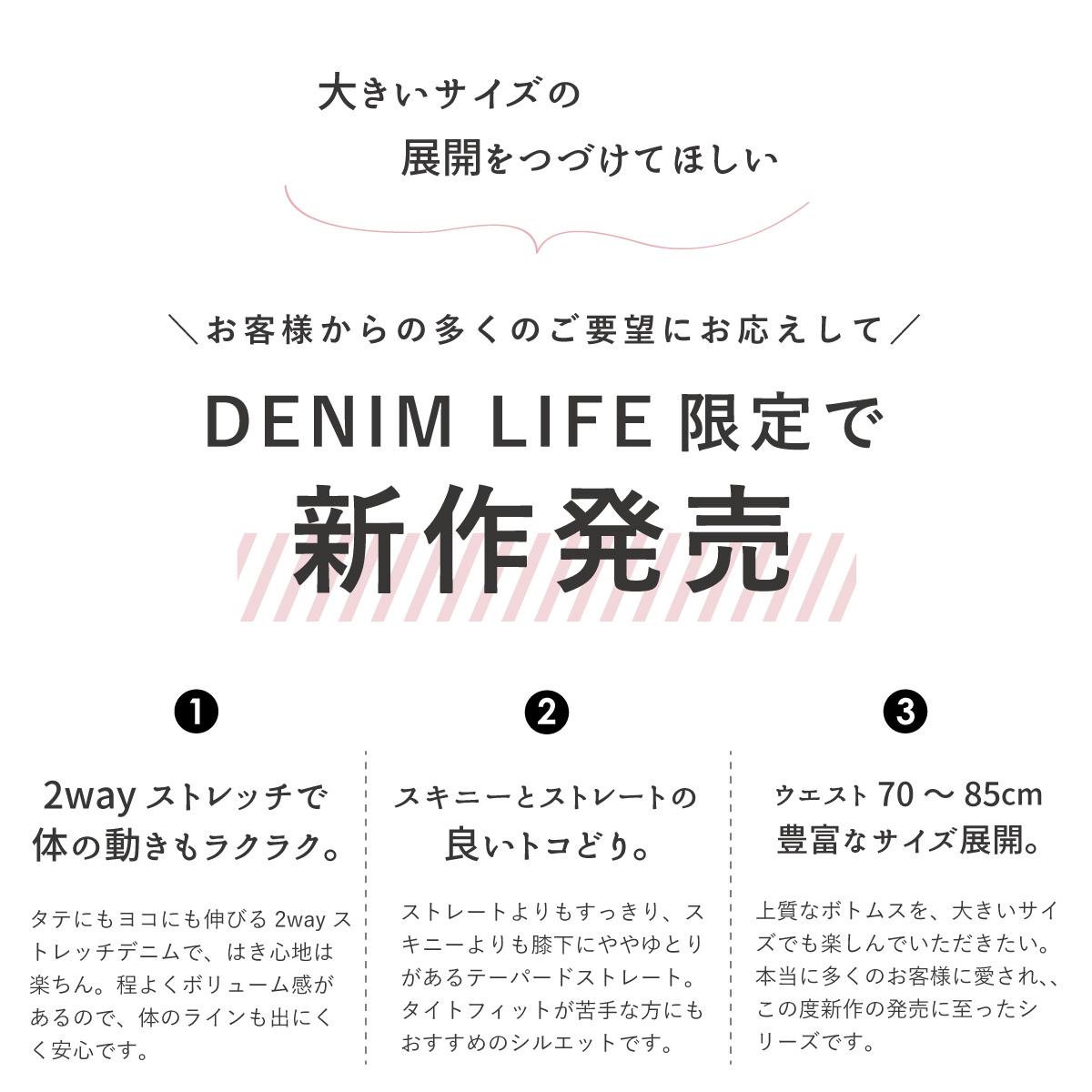 \返品送料無料/【DENIM LIFE限定商品】Apple Plus 大きいサイズ テーパードストレート SY0109