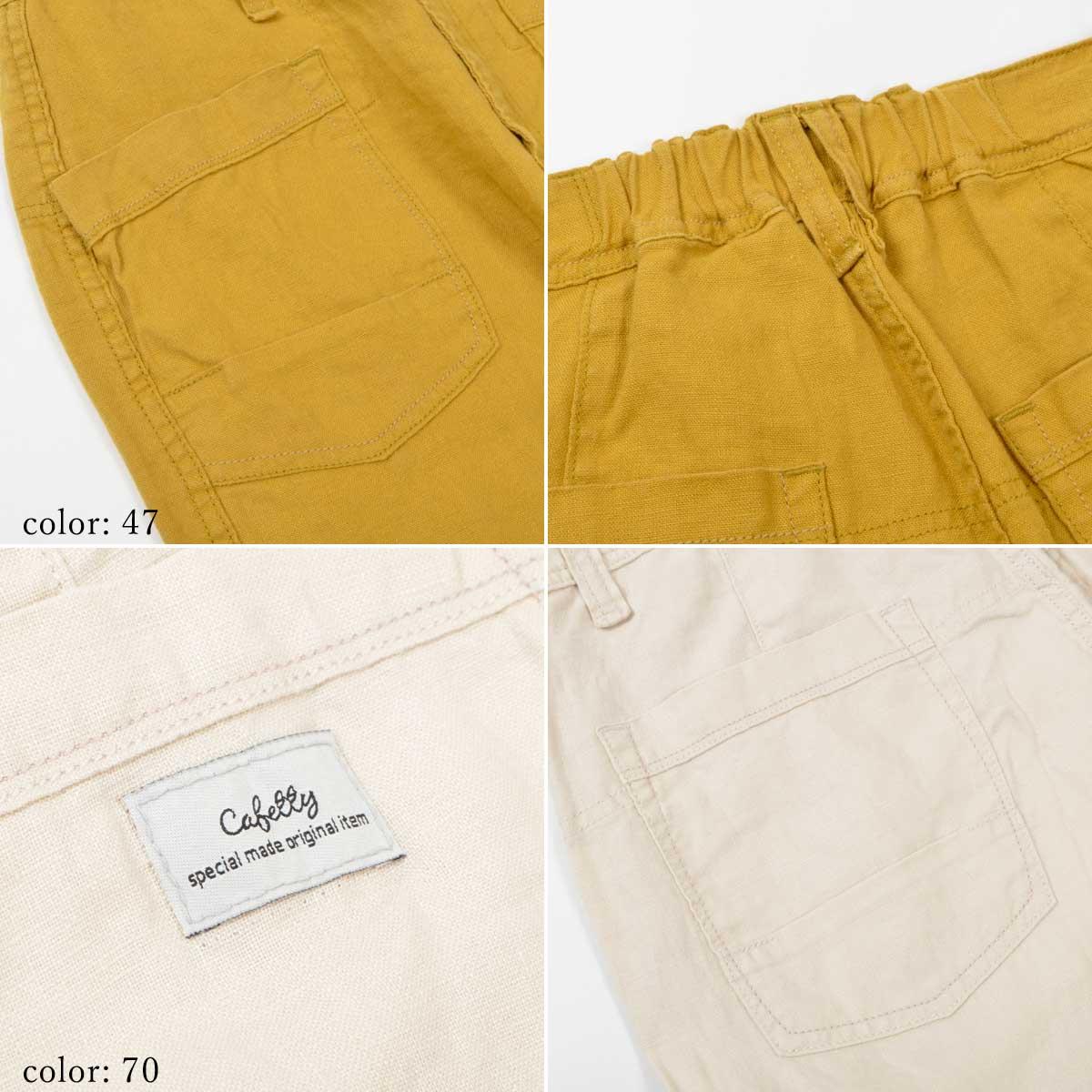 【SALE】Cafetty ソフトサルエルパンツ CF0318