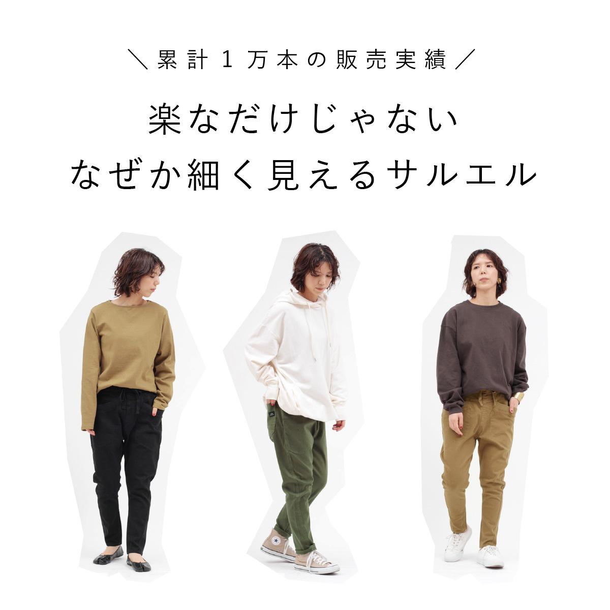 【再入荷】サルエルスキニー CF0295