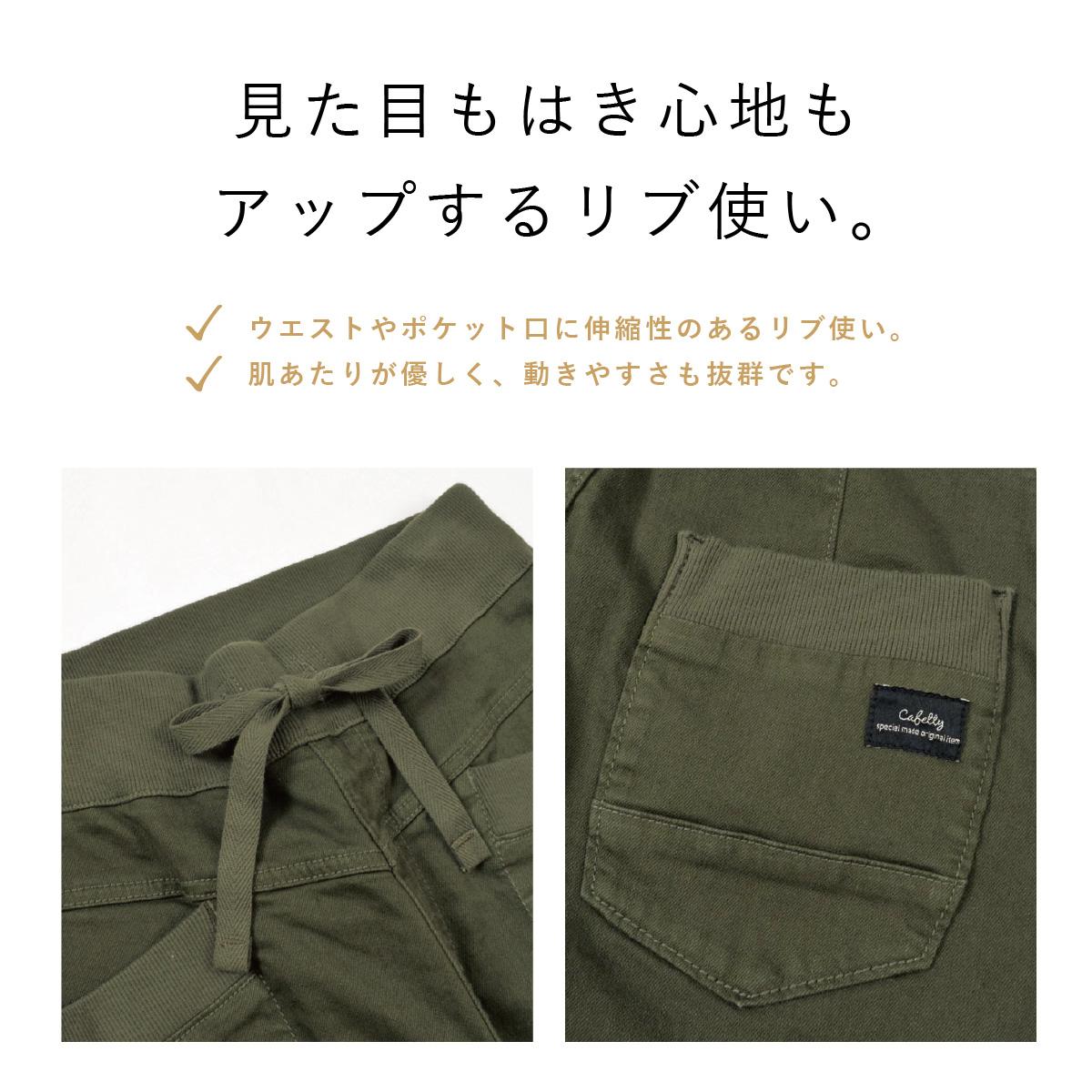 \返品送料無料/Cafetty サルエルスキニー CF0295