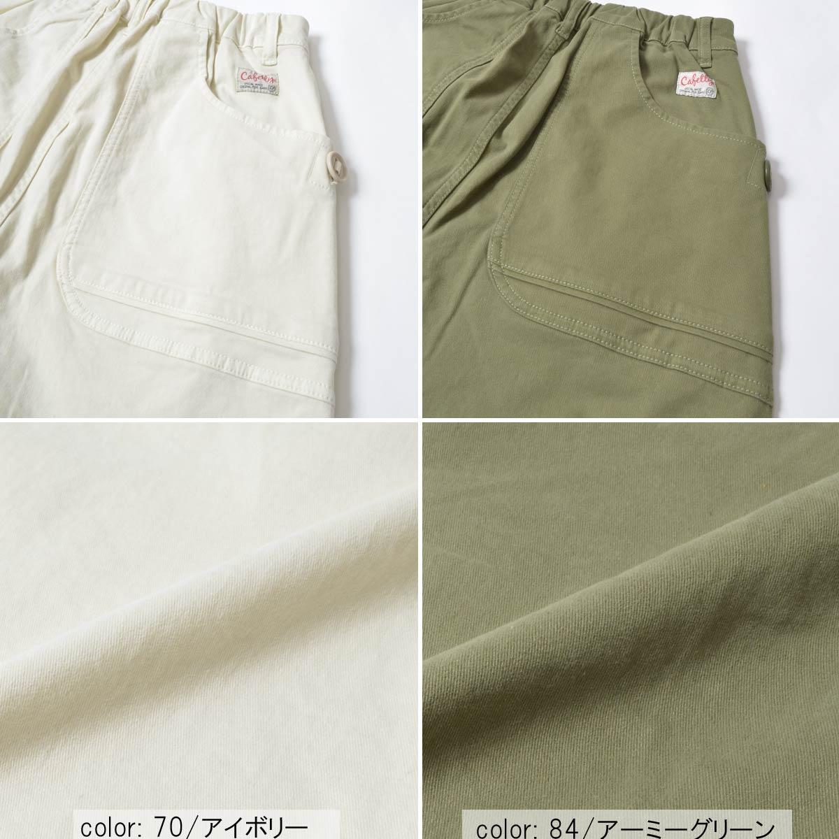 【SALE】ハイカーパンツ CF0392