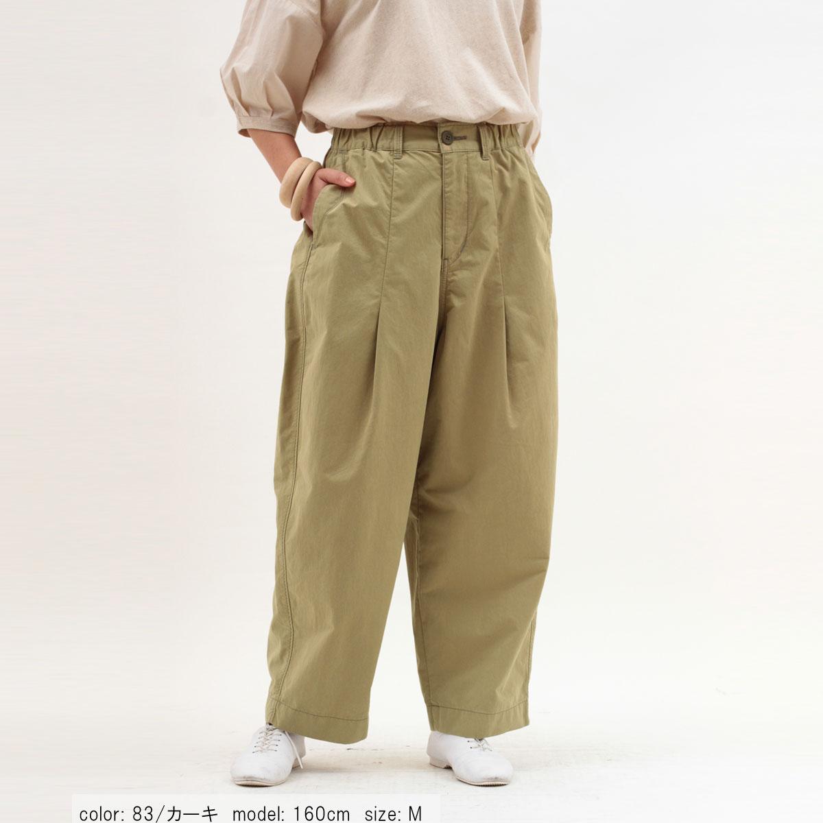 【2BUY15%OFF】ダックテイルサルエル CF0396