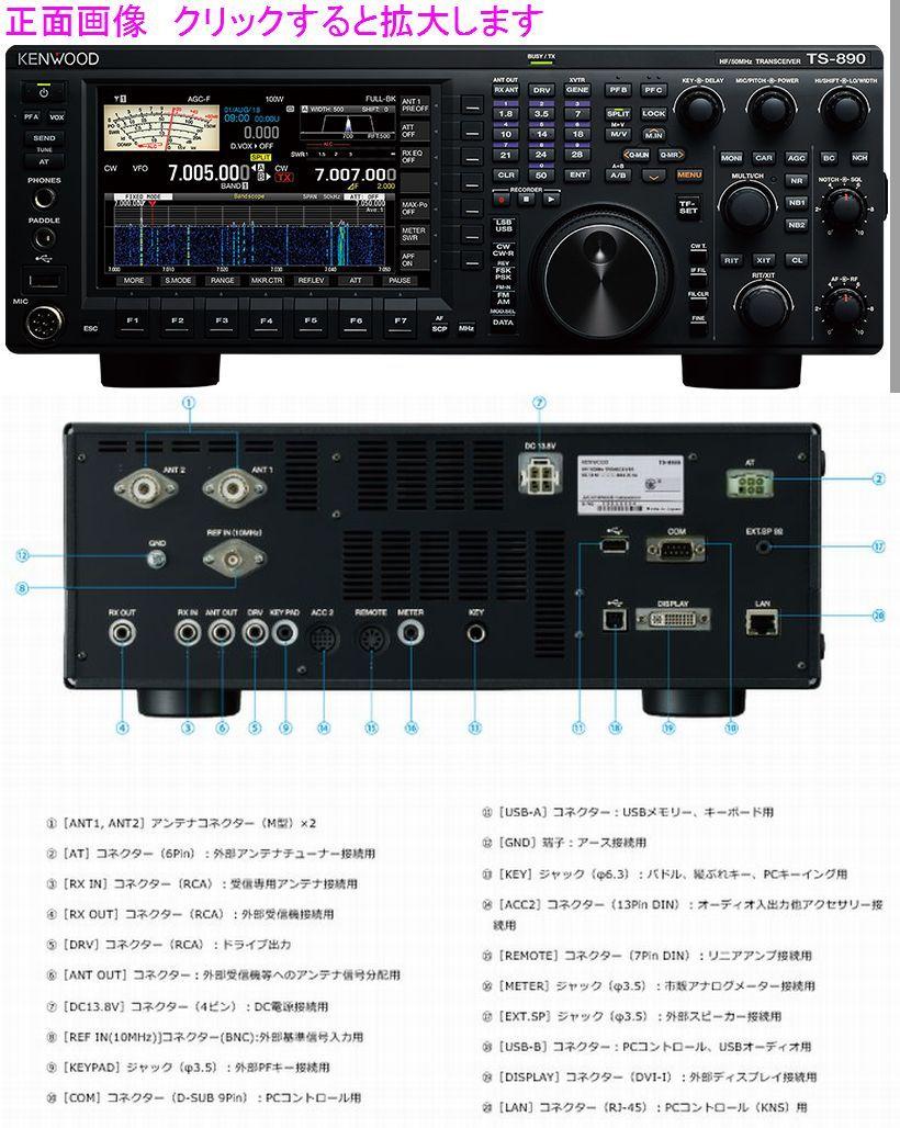 送料無料(沖縄・離島などは除く) TS-890S(TS890S) 100W